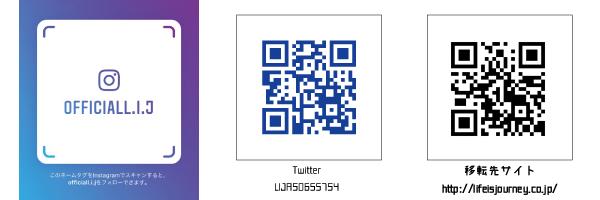 L.I.Jのホームページ、ツイッター